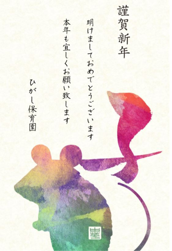 ひがし保育園 ブログ 謹賀新年